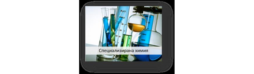Специализирана химия