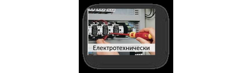 Електротехнически инструменти