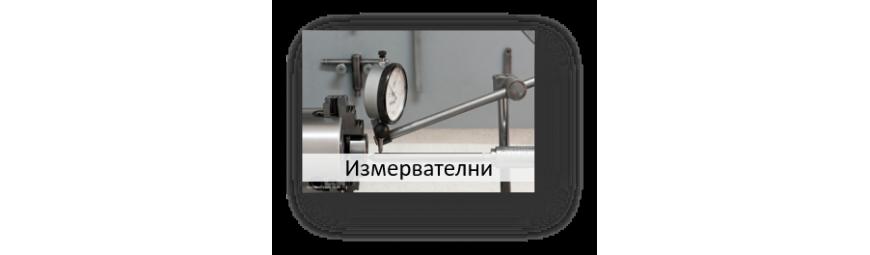 Измервателни ръчни инструменти