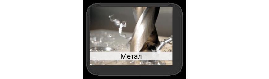 Свредла за метал