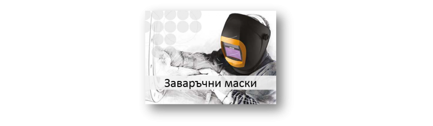 Заваръчни маски