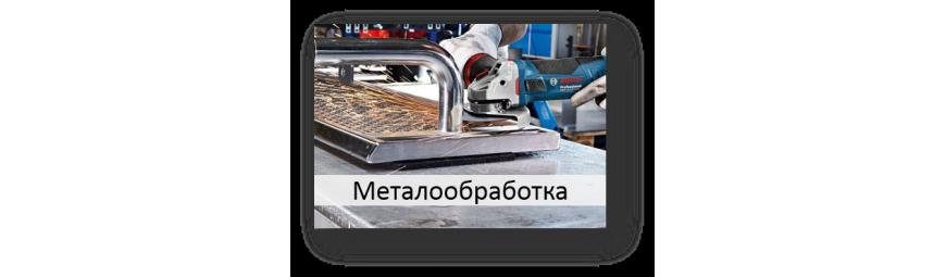 Металообработващи инструменти