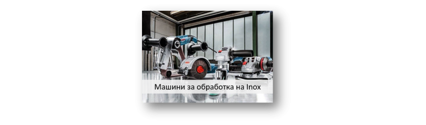 Машини за обработка на Inox