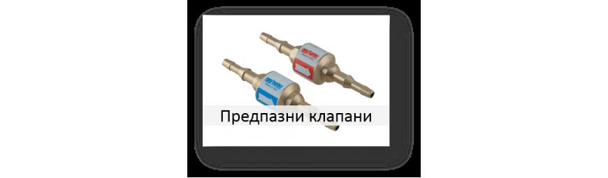 Предпазни клапани