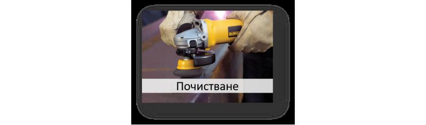 Абразивни инструменти за почистване