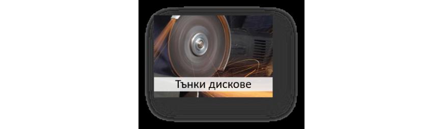 Тънки дискове за рязане