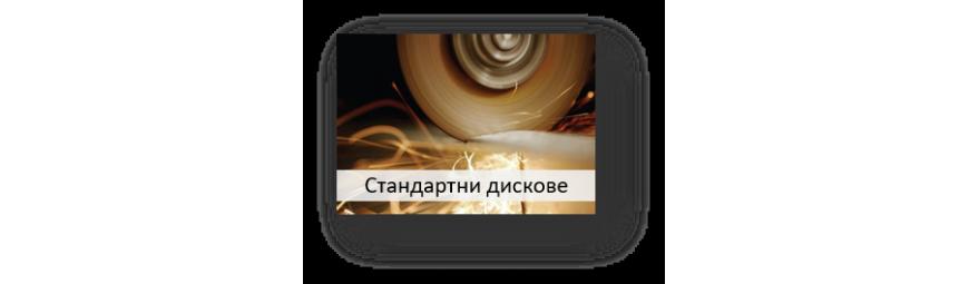 Стандартни дискове за рязане