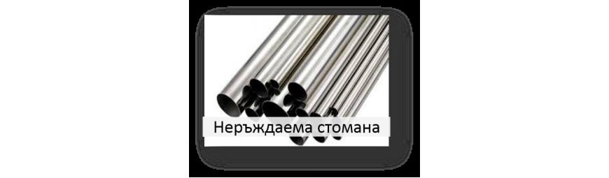 Дискове за неръждаема стомана